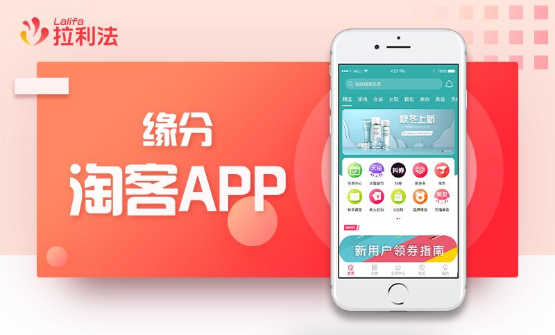 app定制开发商城app开发直播外卖跑腿社交app原生开发