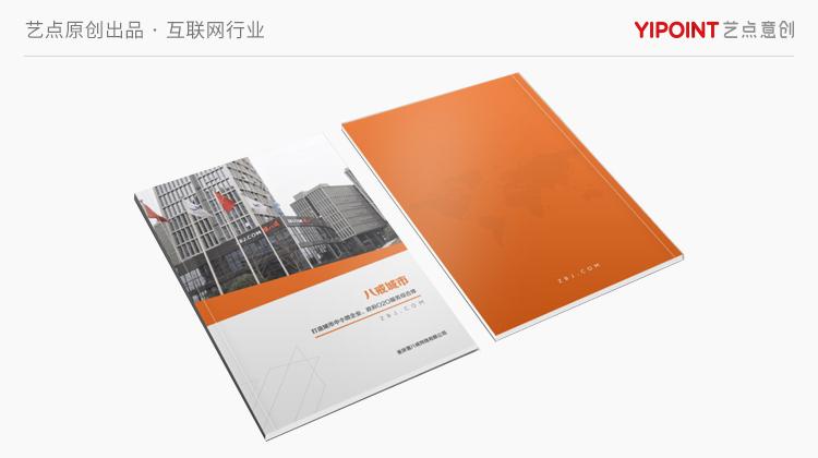 宣传物料设计企业公司产品画册单页折页PPT广告设计图片处理