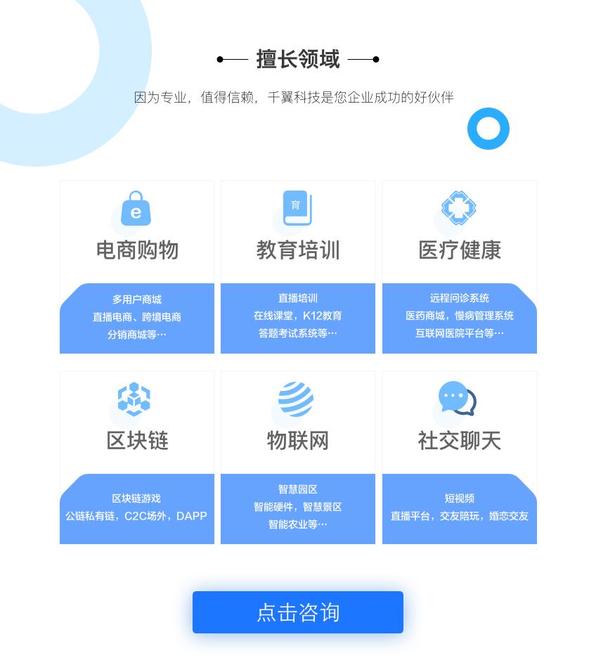 _APP开发教育软件商城定制作物联网系统社交成品物流app开发2