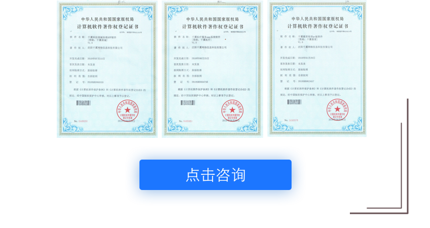 _APP开发教育软件商城定制作物联网系统社交成品物流app开发14