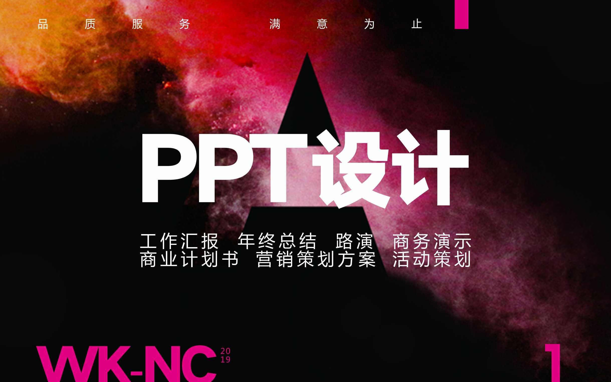 PPT设计工作汇报总结演讲路演动画母版高端商务计划书