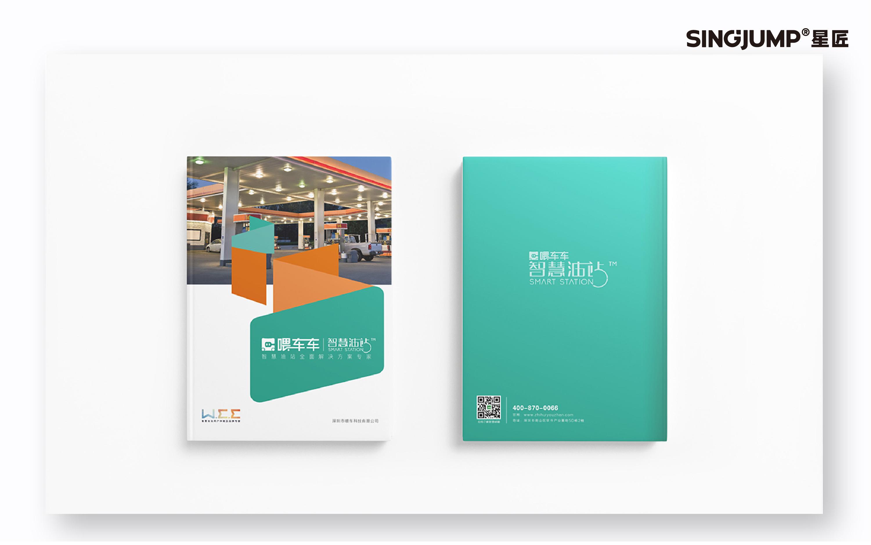集团家居物业金融咨询画册招商加盟手册企业宣传册产品画册