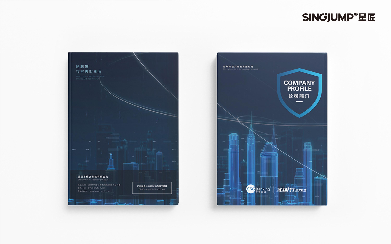 深圳企业宣传册画册设计招商产品手册设计纪念册培训PPT设计
