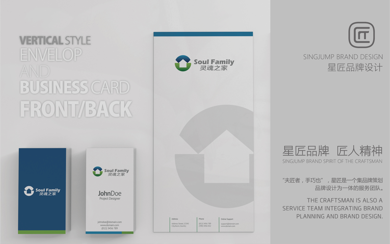 深圳星匠VI设计酒店房产企业集团政府高端品牌形象设计定制