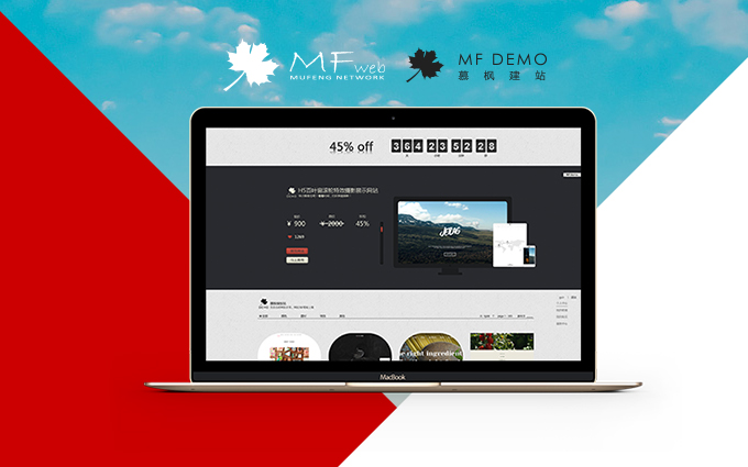 【极简慕枫】食品饮料网站仿制网站开发 企业网站建设