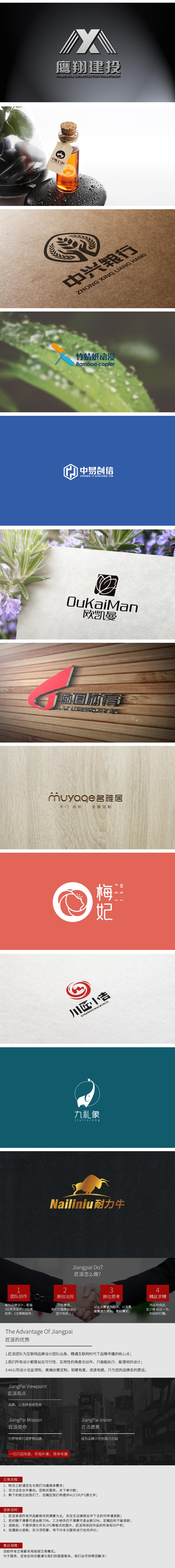 _logo设计可注册副总监操刀企业品牌标志商标LOGO设计公司4