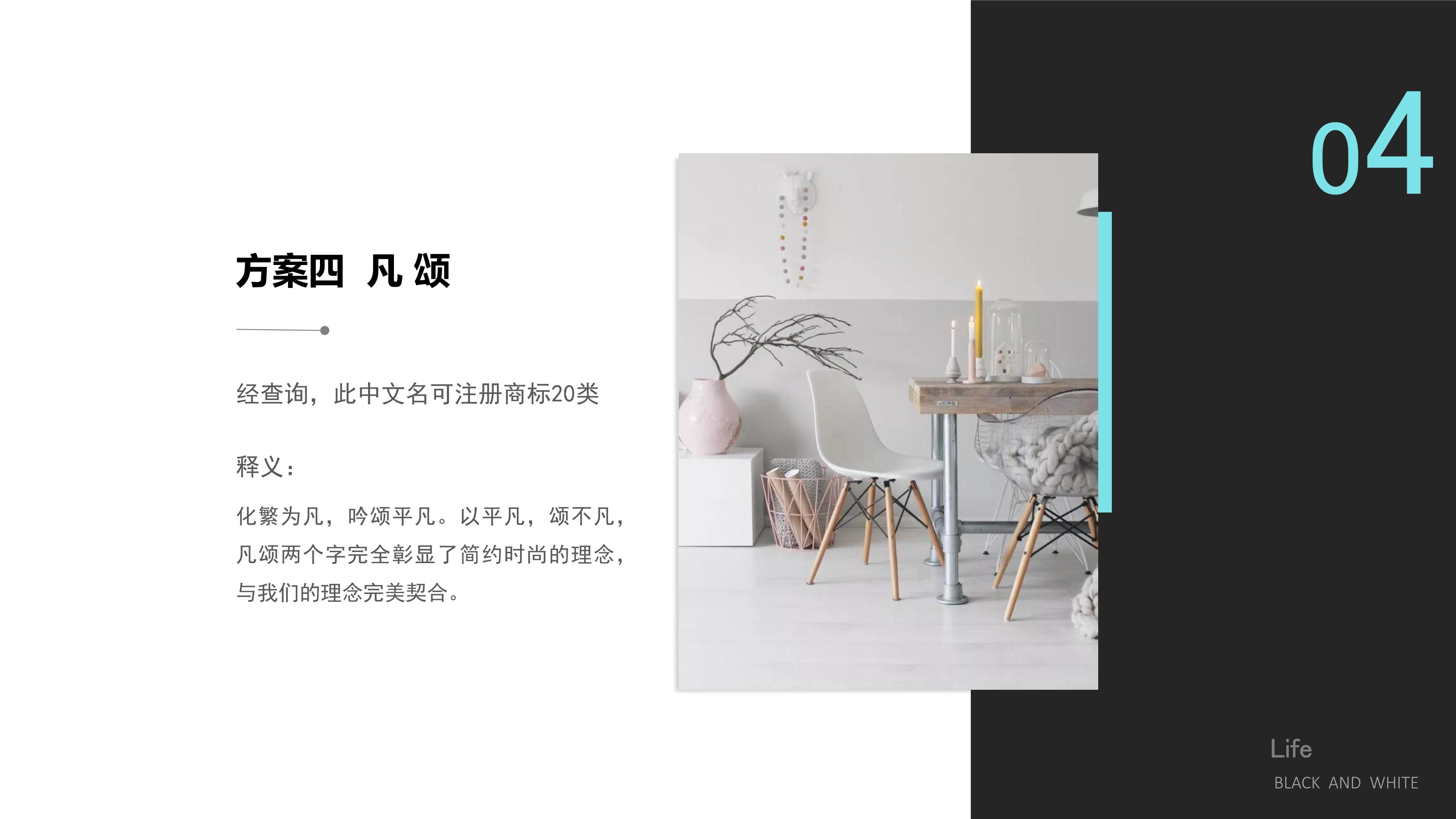企业品牌公司起名产品品牌起名取名字店铺取名起名策划商标命名
