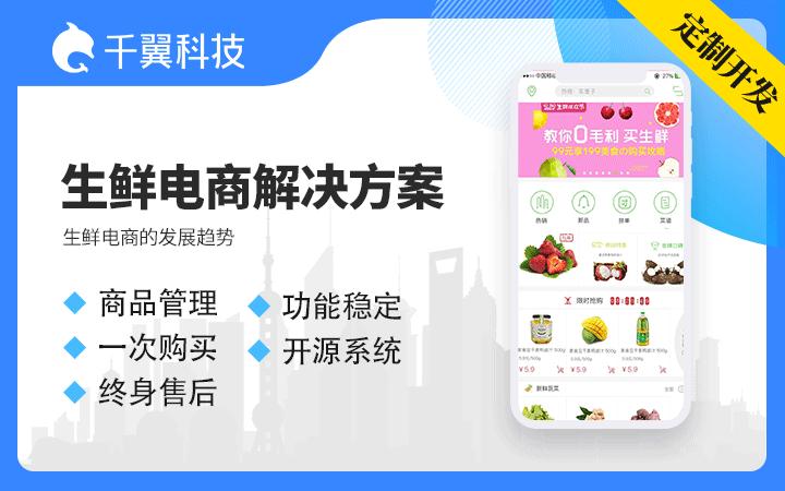 生鲜电商行业超市配送系统平台定制解决方案生鲜商城小程序开发