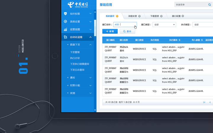 软件界面设计管理系统ui设计大数据ui客户端软件触摸屏终端