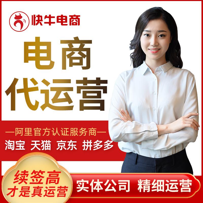 淘宝天猫京东拼多多代运营网店托管电商运营