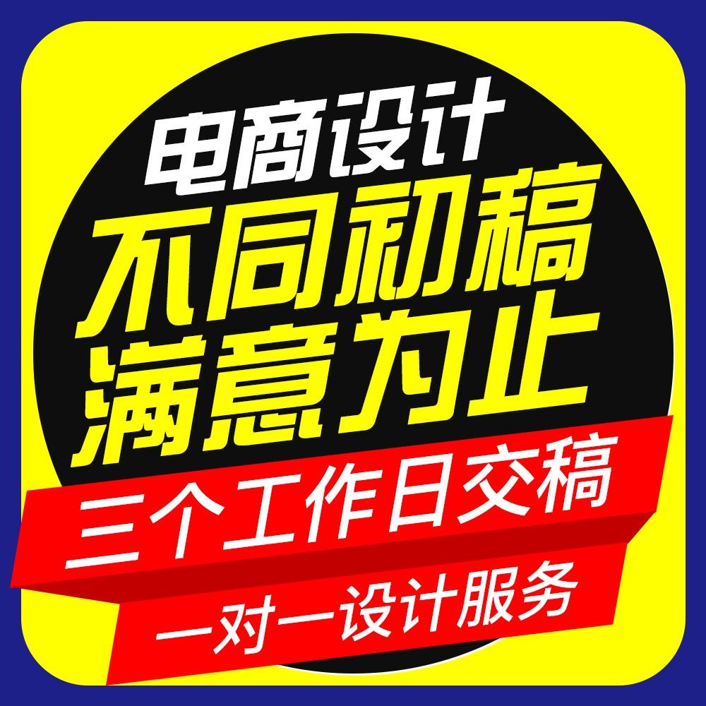 电商首页设计京东天猫设计店铺首页热图设计首页活动海报