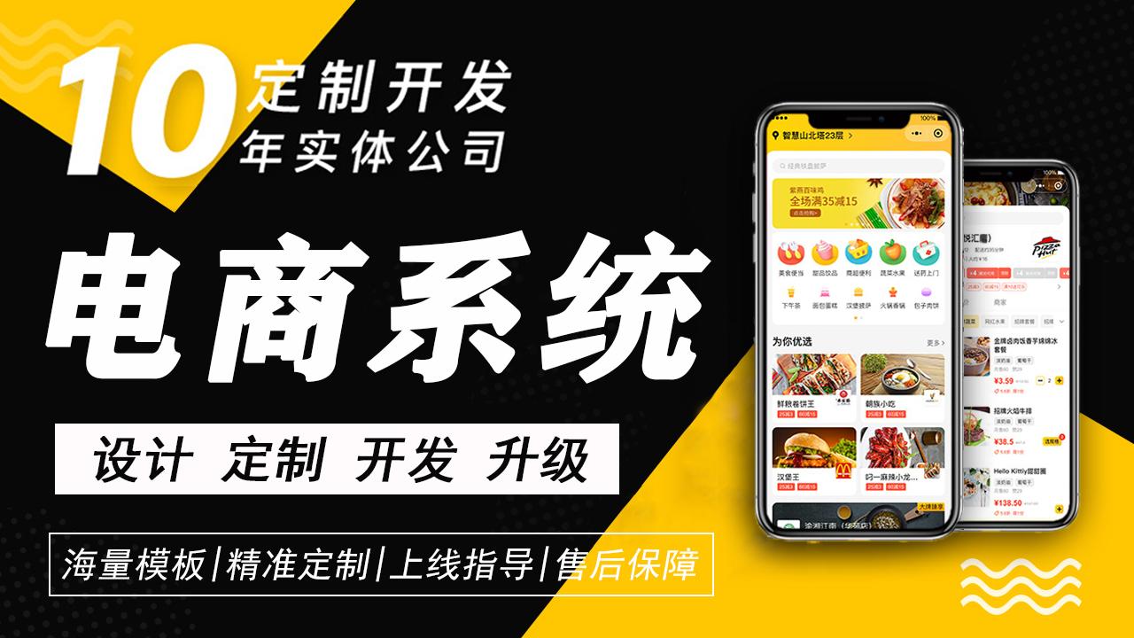 自营店铺商城app超市解决方案小程序开发公众号条码调度系统
