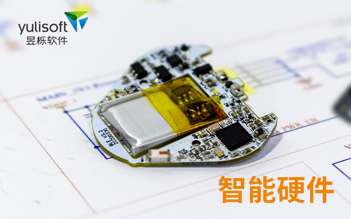 硬件智能穿戴工业设计电路板原理图PCB嵌入式软件开发外观结构