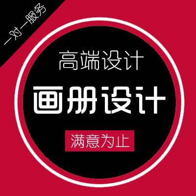 画册设计/企业画册/招商画册/形象宣传/产品展示/使用说明