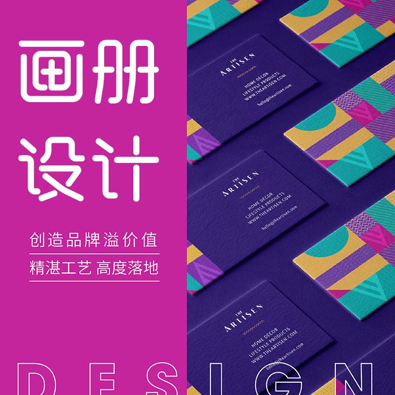 画册海报名片ppt设计公司美工易拉宝宣传单页banner传单