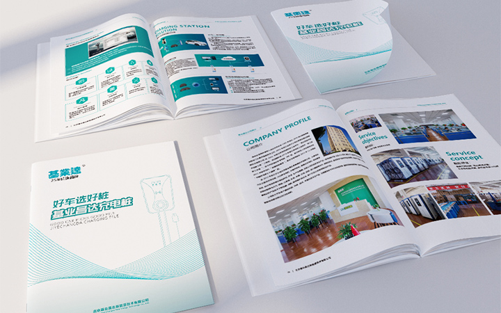 PPT副总监设计公司画册设计菜谱宣传单宣传册设计师单页三折页
