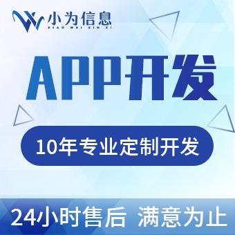 APP开发|成品APP|商城|社交|直播|短视频|APP定制