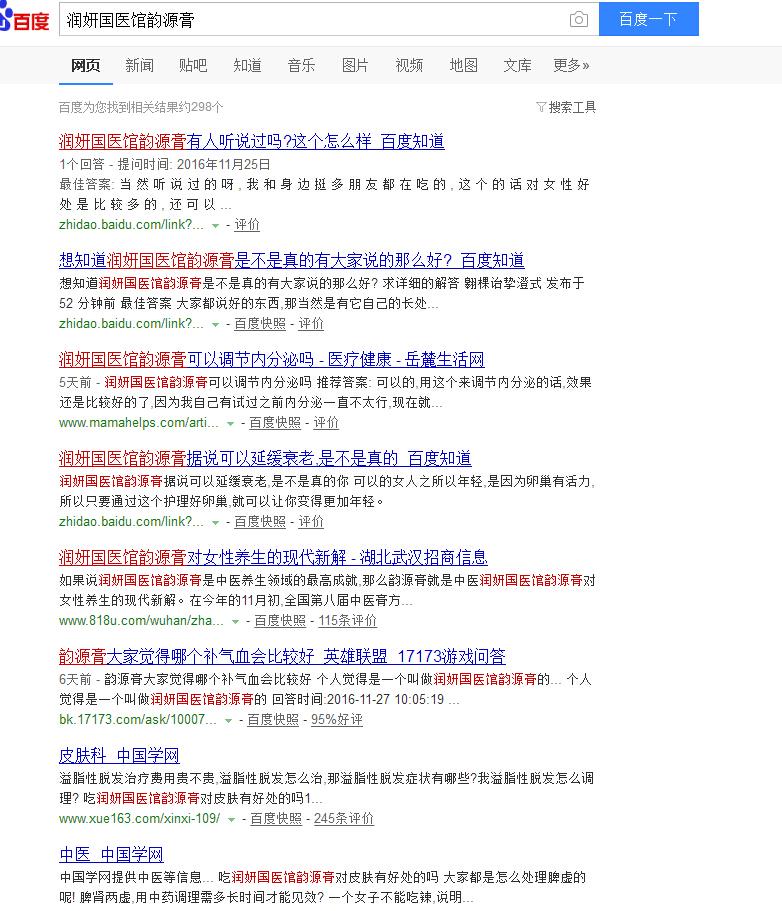 (品牌推广)润妍国医馆韵源膏(图6)
