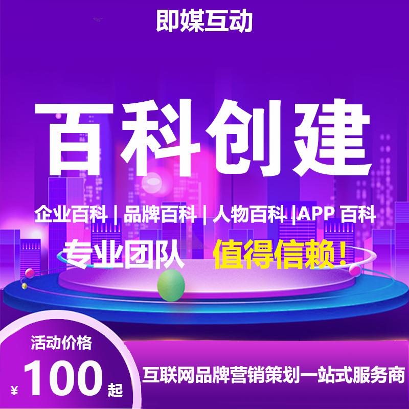 百度百科搜狗互动百科词条创建修改编辑企业品牌百科公司百科文案