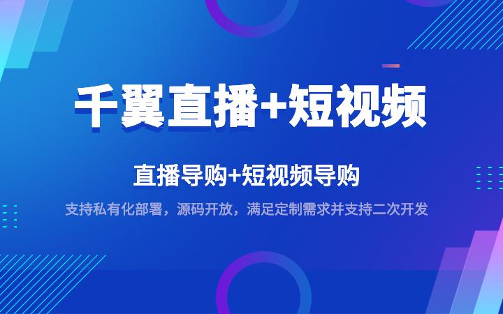 直播短视频电商系统带货商城APP购物导购软件直播平台开发