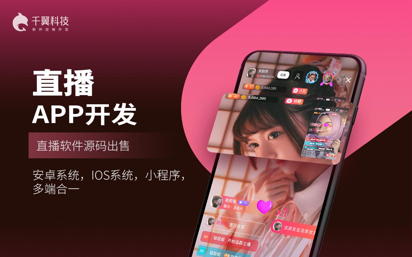 语音交友app开发同城交友app开发短视频交友app定制开发