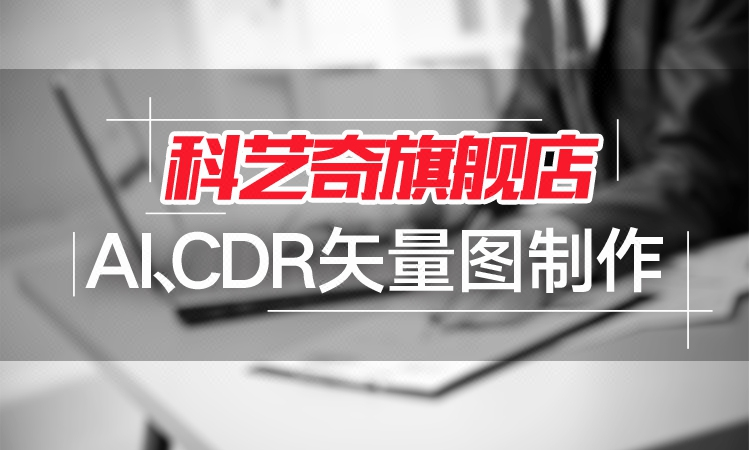 平面广告设计AI CDR画矢量图制作绘制标志位图转矢量图修改