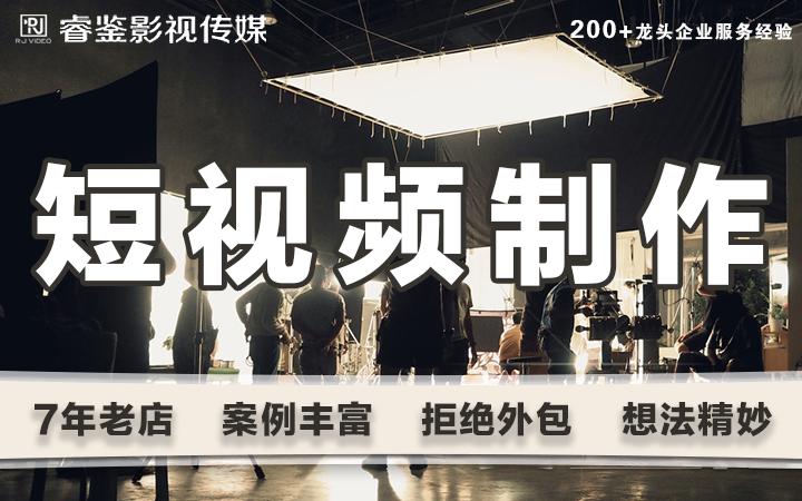 宣传片短视频制作字幕添加拍摄剪辑配音配乐片头片尾