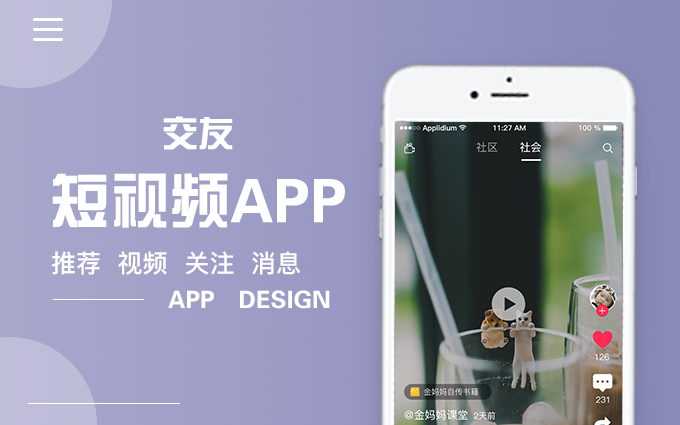 手机app开发制作购物分销app商城app软件开发搭建小程序
