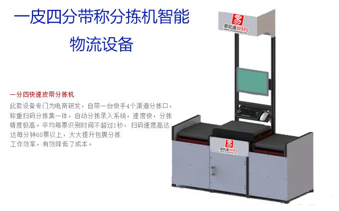 到件扫描解决方案/WMS/WCS/软硬件结合/定制开发/软件