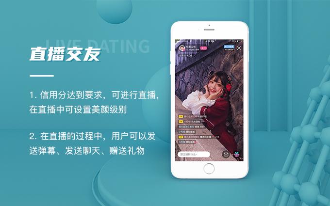 社交交友app定制|视频直播搭建聊天系统开发软件陌陌探探语音