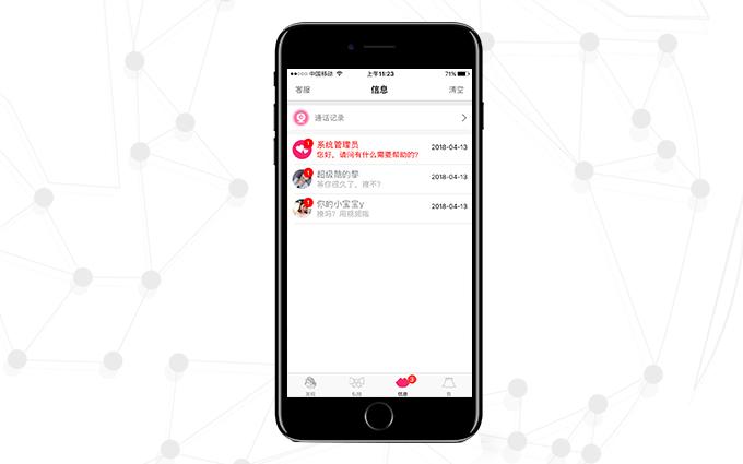 【亿斗米科技】社交聊天app开发/论坛app/交友app开发
