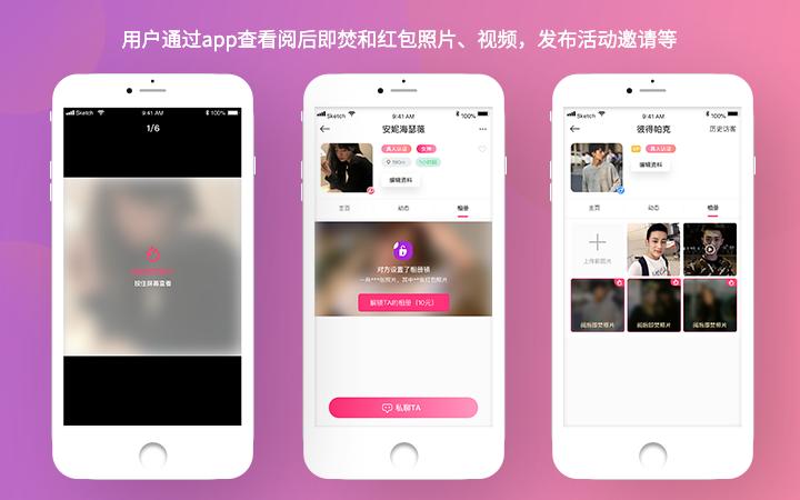 社交约会app/直播交友/类似面具公园/短视频语音app