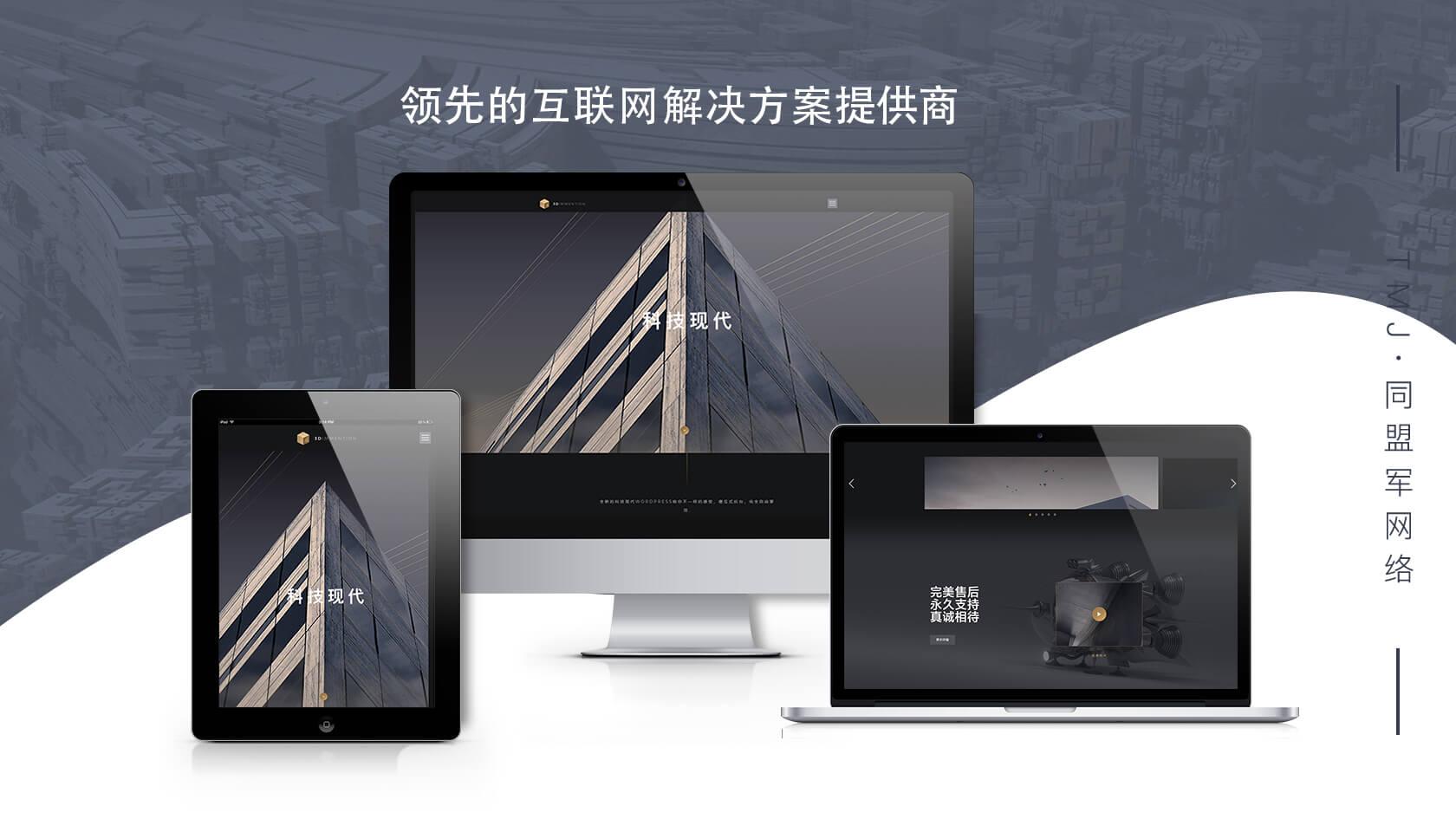 官网、PC、小程序、公众号、企业网站