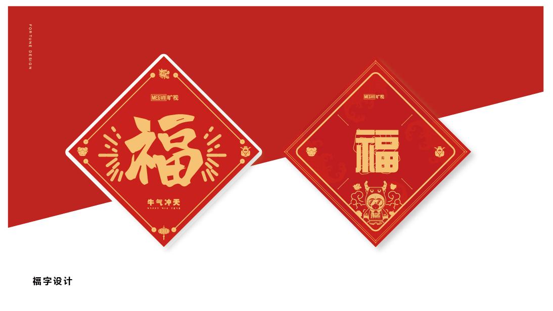 【设计主管】企业周年庆礼盒员工礼盒客户回馈新年礼盒年度礼盒