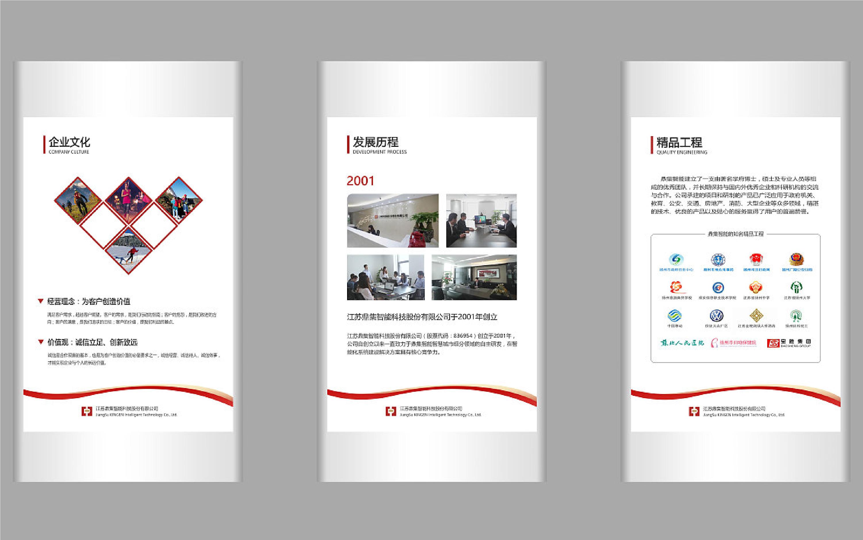 企业文化墙设计/企业文化设计/企业理念形象设计企业造型墙设计