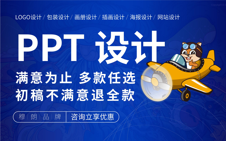 PPT设计制作ppt策划公司简介ppt设计策划原创封面设计