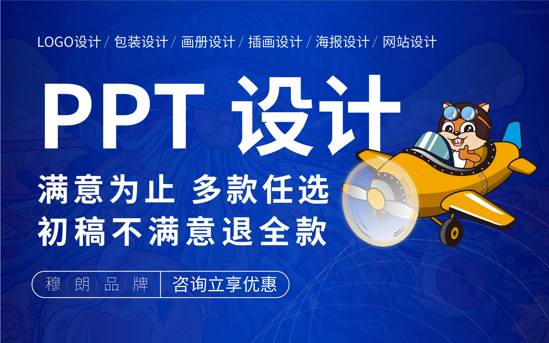ppt设计制作优化美化商业演讲招商路演汇报课件定制计划书原创