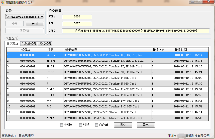 电子教学管理系统+嵌入式+上位机