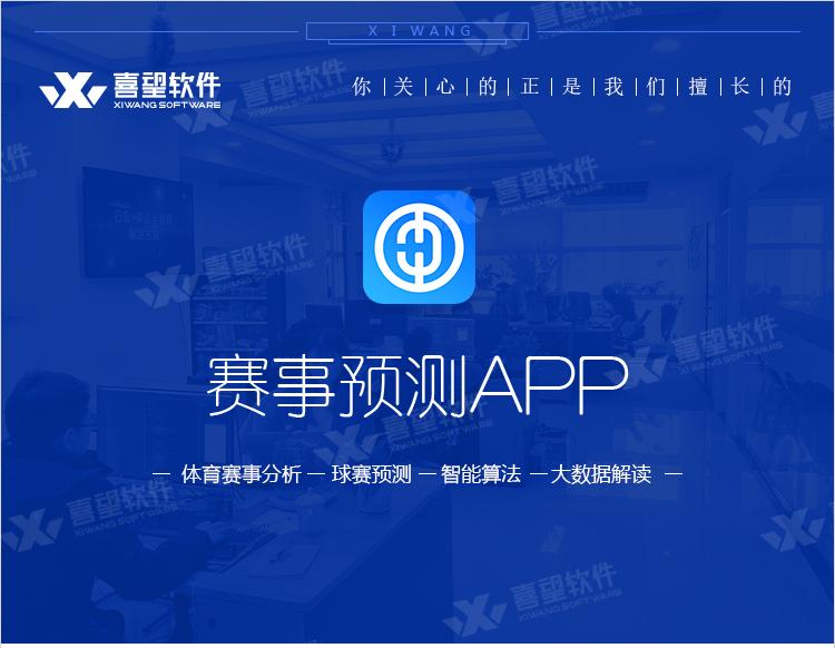体育赛分析系统/球赛预测app/成品app开发/足球篮球软件