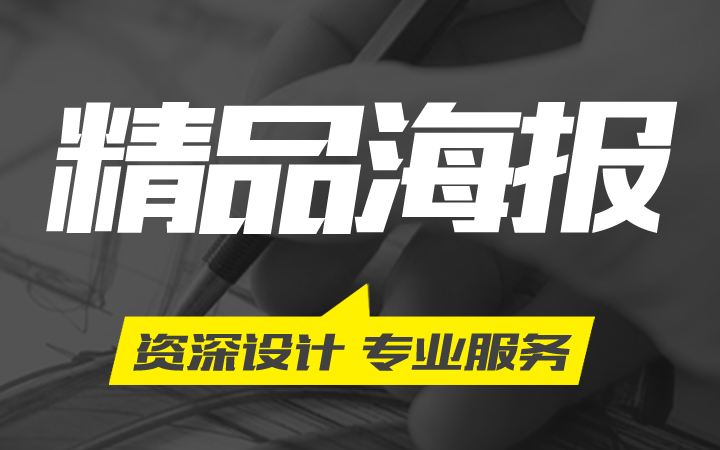 微信海报图推广图微博朋友圈推广图微店首页设计微店详情页设计