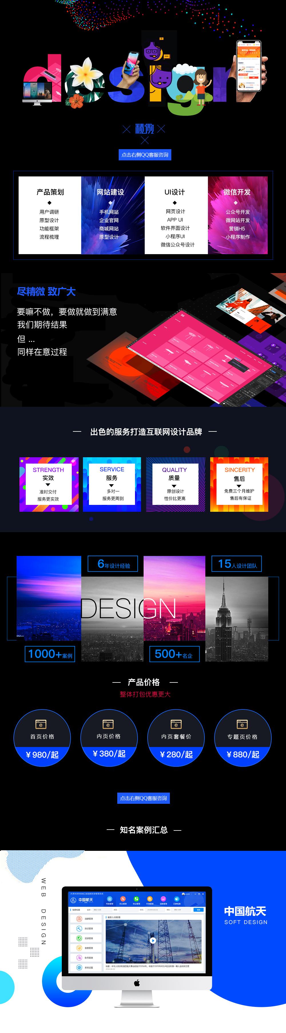 _APP设计小程序设计ui设计h5设计网页设计网站设计网站建设1