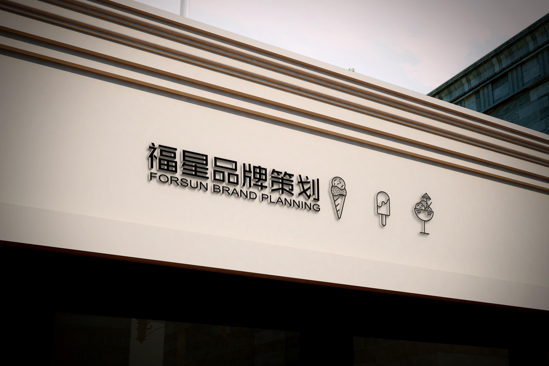 _起名取名品牌商标店铺公司建材APP保健品零食奶茶家具起名字33
