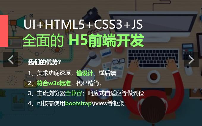 【黑子设计】HTML网站前端开发CSSDIV响应式W3C标准