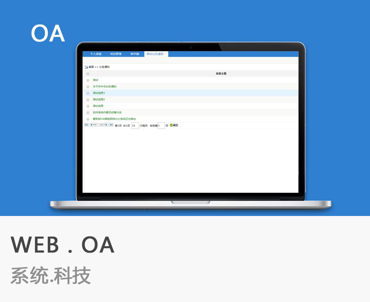 OA系统|软件开发|企业管理|销售企业|erp|苏州|信息化