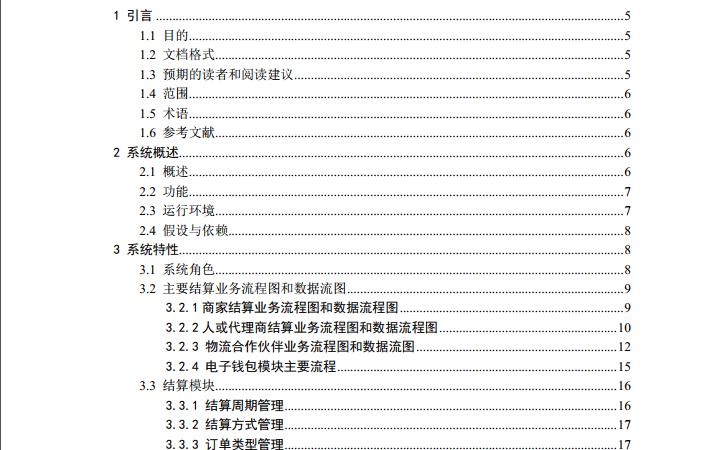 产品PRD/产品需求文档/原型/思维导图/axure