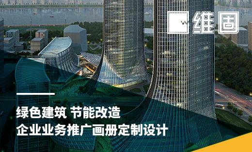 工程建筑行业-企业宣传册