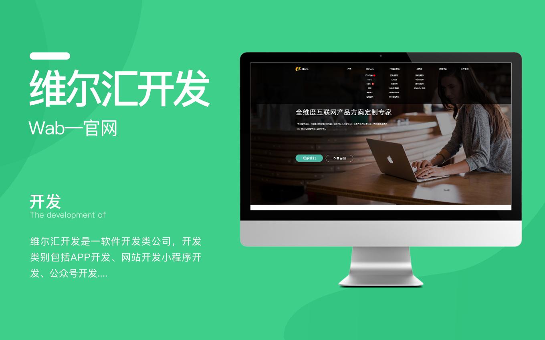网站建设wap网站开发java原生网站定制开发PHP网站开发