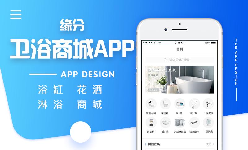 缘分卫浴商城app开发罗马米兰威尼斯浴室卫生间智能卫浴系统