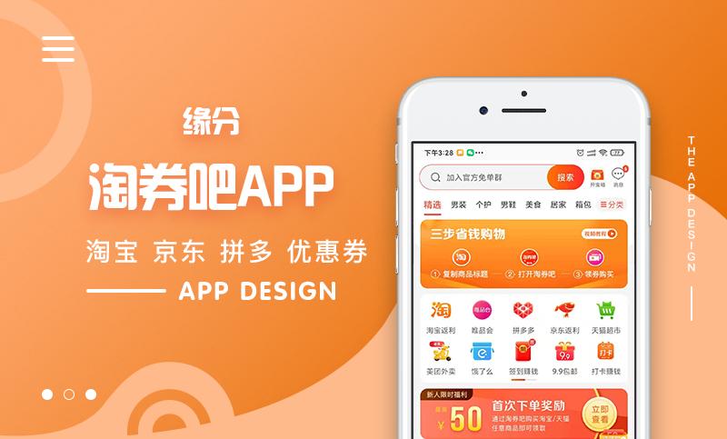 缘分淘客app开发淘宝客京东客拼多客多多团长app购物优惠券