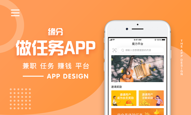 缘分做任务app网络工作手机软件推广悬赏兔魔力秀app开发
